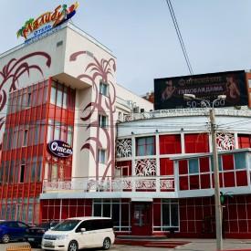 Развлекательный центр Малибу